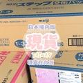 🇯🇵現貨🇯🇵 日本境內版明治奶粉塊 🍼 攜帶包 外出包 👶
