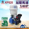 木川泵浦 KP820 家用加壓馬達。抽水馬達 1/4HP 不生鏽加壓水機 加壓抽水機 加壓泵浦 附溫控。