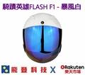 JARVISH 騎蹟英雄 FLASH F1 智慧型安全帽 行車紀錄器 藍芽耳機二合一 - 暴風白