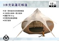   MyRack   Lotus Belle 3米充氣蓮花帳篷 英國豪華風蓮花帳 蒙古包 客廳帳 炊事帳 露營 登山