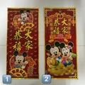 卡通~米老鼠~米奇【大家恭喜】約25×53公分(雷射)~春聯~新年佈置~春節商品