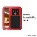 華為 Mate 10 Pro 金屬防摔手機殼 (YC240)