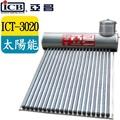 亞昌 20支 真空管太陽能熱水器 ICT-3020(無電熱)