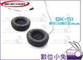 數位小兔【BIKECOMM BK-S1 專用 USB 喇叭組 Plus】送鐵夾 機車 重機 重低音 耳機 BKS1 藍牙