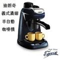 DELONGHI 迪朗奇義式濃縮咖啡機  EC-7