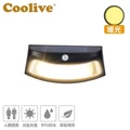 【Coolive】「太陽能」LED 防水人體感應壁燈-暖光