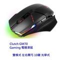 【新風尚潮流】MSI Clutch GM70 Gaming 電競 滑鼠 雙模式 左右開弓 10鍵 光學式 GM70