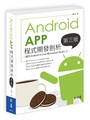 Android App程式開發剖析 第三版(適用Android 8 Oreo與Android Studio 3)