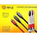 【迪普銳試管編織線】三星安卓Micro J3 J5 J7 Pro Prime J7+ G7102 快速充電線傳輸線旅充線