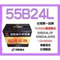 阿炮電池-YUASA汽車電池,湯淺免保養55B24LS同規格46B24LS,50B24LS,65B24LS