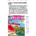 華視 學生週刊 幼兒版 全新