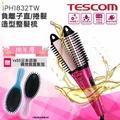 TESCOM IPH1832 負離子直捲2用造型整髮梳 國際變壓 群光公司貨