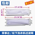 Panasonic (Lesheng) wife's washing machine parts washing machine filter bag garb