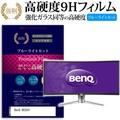 用BenQ XR3501[35英寸]機種可以使用的強化玻璃和等量的高硬度9H保護膜 Films and cover case whole saler