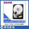 HGST 10TB 3.5吋NAS硬碟(H3IKNAS1000025672SWW)
