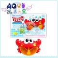 螃蟹泡泡機 洗澡玩具 沐浴 泡泡 泡泡製造 泡泡機 洗澡 玩具 兒童【AQ兒童玩具天堂】(#117025440001)