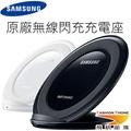 Samsung Galaxy S7 / S7 edge 原廠無線閃充充電座 (公司貨)