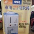 東龍冷熱飲水機