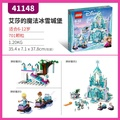 LEGO Building Blocks Assembly Disney Princess Series Elsa Magic Ice And Snow Castle 41148 Girl's Educational Toy