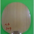 <千里達桌球網>(人力 104克)百年台檜製成的桌球拍,台灣神木檜木單板中國式。
