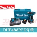 【樂活工具】含稅 牧田Makita 無碳刷 DHP483RFE 18V震動電鑽 DHP483