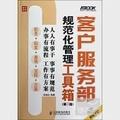 客戶服務部規範化管理工具箱(第3版)