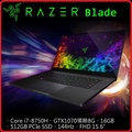 【滿3000點數10%回饋】Razer 雷蛇 Blade BLADE-15 RZ09-02386T92-R3T1 15吋 電競筆電  15吋/i7-8750H/16GB/GTX 1070/512G/Win10