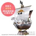 現貨 日版銀證 海賊王 航海王 ONE PIECE 超合金 黃金梅莉號 梅利號 20周年版 約28公分高