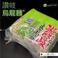 【巧益市】南僑冷凍讚岐烏龍麵2包(180g/片/5片/包)