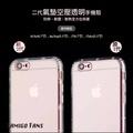 防摔空壓殼 iPhone  5s/se  6/6s  i7/i8 4.7  i7/i8 plus  /i6/i7/i8/iPhone X  現貨 防摔殼