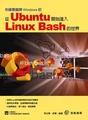 你總要離開 Windows的 : 從 Ubuntu開始進入 Linux Bash的世界 (舊版: Windows 使用者玩通 Linux Bash:使用 Ubuntu)
