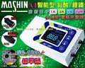 【鋐瑞電池】麻新電子 標準版 SC-1000+ 12V 鉛酸 鋰鐵 中華汽車 脈衝式 電池充電機 Pajero