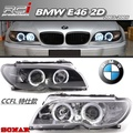 BMW E46 2D 03 04 05 魚眼大燈組 特仕板 CCFL光圈 台灣 SONAR製 (限定宅配)
