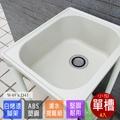 Abis 日式穩固耐用ABS塑鋼小型水槽/洗衣槽-4入