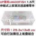 【小魚水族】【伸縮式上部滴流過濾槽零件、1.5尺上部過濾滴流盒】、便當盒