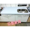 全新 144公分 水槽 不銹鋼 流理台 分件式廚具 * 實體店面-亞豐廚具