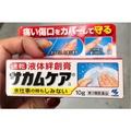 現貨 日本代購 小林製藥 速乾液體絆創膏 10g