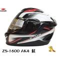 ~任我行騎士人身部品~瑞獅 ZEUS ZS-1600 ZS 1600 AK4 紅 碳纖維 全罩式安全帽 送電鍍片