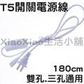 【T5LED燈管、開關電源線、180cm】T5T8通用、T5LED開關延長線、雙孔三孔通用、110v220v通用