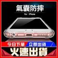 [24H 現貨快出] 氣墊殼 iPhone 7/8 i7 6s 6 i6s i6 plus 全包式手機殼 透明保護套 保護殼 防摔手機殼