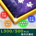 【P2 拼圖】L300片/500片/520片拼圖鋁框/金屬框/拼圖框38x53cm(多款顏色可選)