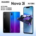 HUAWEI nova 3i 4G/128G 贈JABRA BT2046藍芽耳機+9H玻璃貼 6.3吋 華為 智慧型手機 免運費