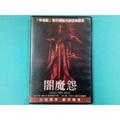 【小晴】《 闇魔怨~ 《奪魂鋸》製作團隊再創恐怖新驚典,驚悚刺激讓您嚇破膽! 》台灣正版二手DVD