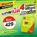 ซิมเทพ AIS 4Mbps ไม่อั้น ไม่ลดสปีด โปรต่ออัตโนมัติ 6 เดือนเดือนแรกใช้ฟรี 2-3 อาทิตย์ เดือนที่2-6เติม 200 บาท ซิมลูกเทพ