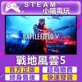【小喵】PC繁中Origin戰地風雲5特典標準版/豪華版/終極版1序號BATTLEFIELD V第二次大戰EA正版5