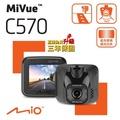 【MIO】MiVue C570 Sony星光級感光元件 GPS行車記錄器_黏支版(送16G高速卡+多好禮)