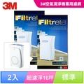 3M 超濾淨16坪空氣清淨機專用濾網1年份/超值2入組(濾網型號:CHIMSPD-03UCF)