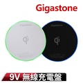 【Gigastone 立達國際】9V急速無線充電盤GA-9600(無線充電盤)黑