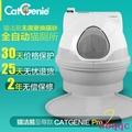 免運啦現貨bbqqc頂單滿299出貨CatGenie貓潔易全自動貓廁所全封閉式智能貓砂盆電動貓廁貓馬桶