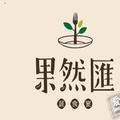 【愛票網】果然匯蔬食宴 平假日晚餐券[全台]
